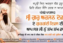 Greeting - Gur Gaddi Diwas Guru Arjan Dev Ji