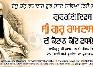 Greeting - Gur Gaddi Diwas Guru Ramdas Ji