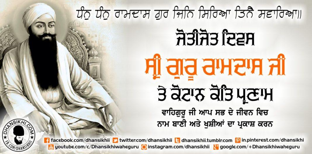 Greeting - Joti Jot Diwas Guru Ramdas Ji