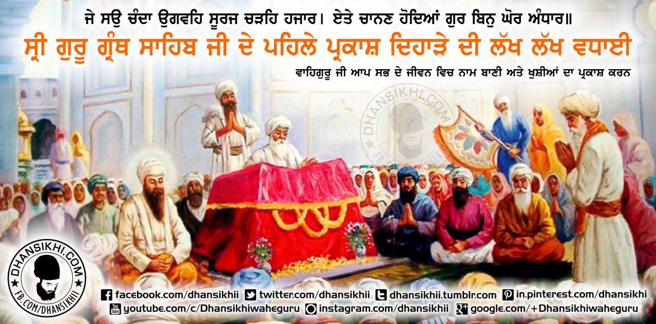Greeting Pehla Prakash Dihada Sri Guru Granth Sahib Ji Gurbani
