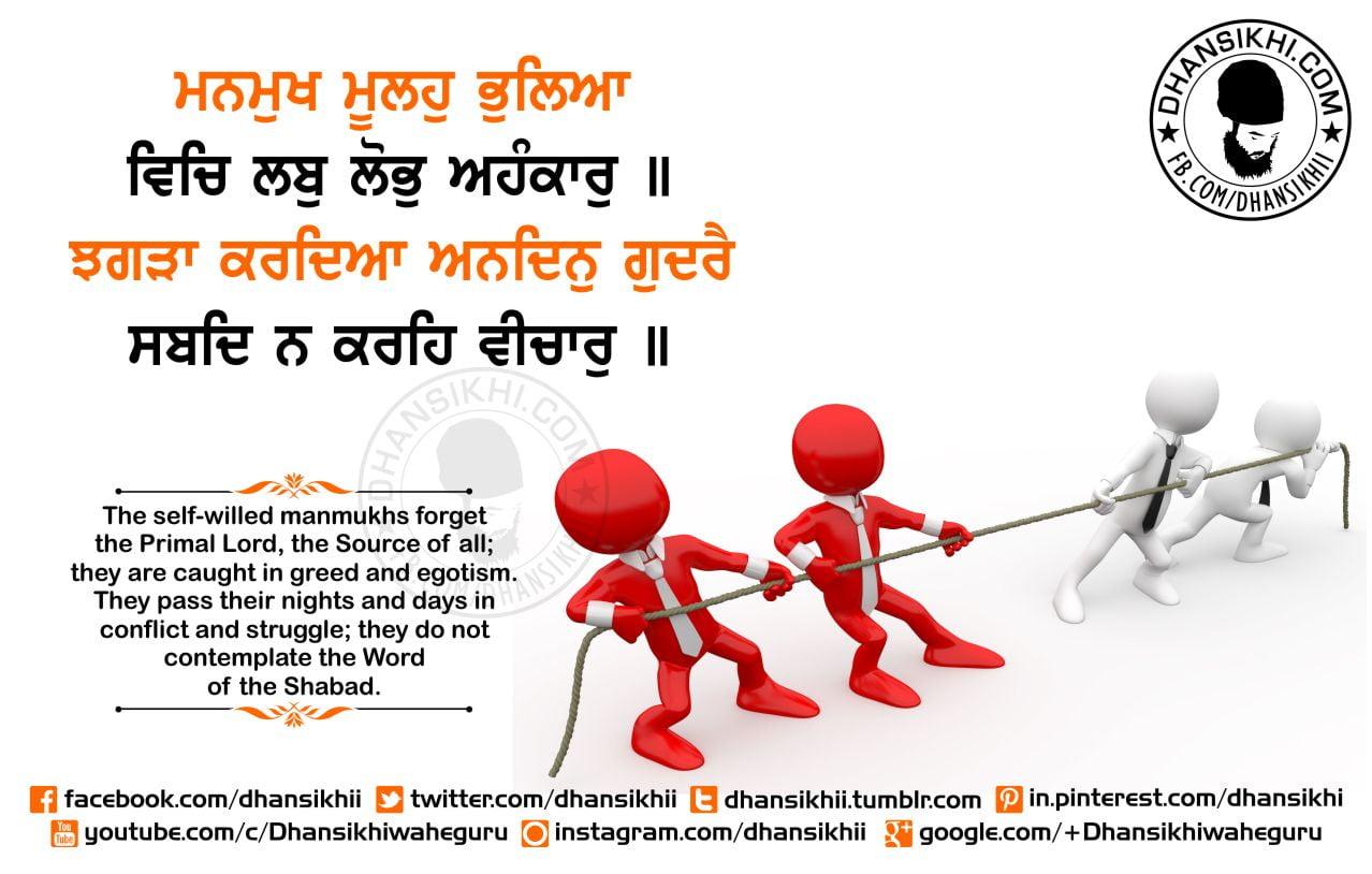 Gurbani Quotes - Manmukh Muloh Bhuleya