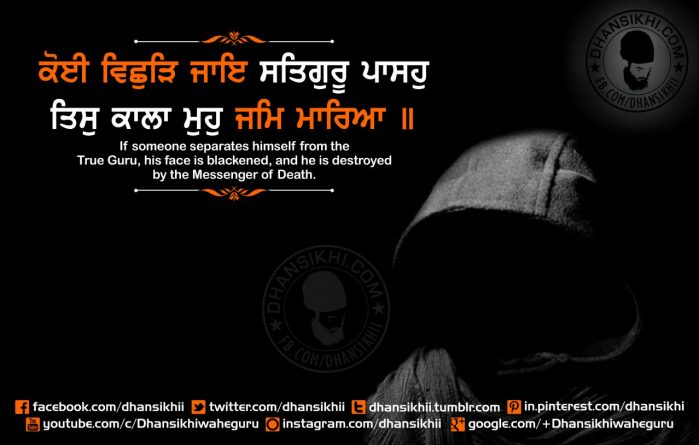 Dhansikhi Gurbani Greetings Quotes Web18 Koi Vichud Jaye Satgur Pasho