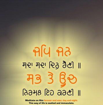 Mobile Wallpaper - Jap Jan Sada Sada Din Raini
