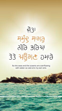 Mobile Wallpaper - Jeta Samund Sagar Neer Bhareya
