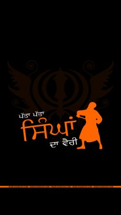 Mobile Wallpaper - Patta Patta Singha Da Vairi