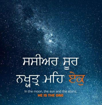 Mobile Wallpaper - Sasiar Soor Nakhiatar Mai Ek