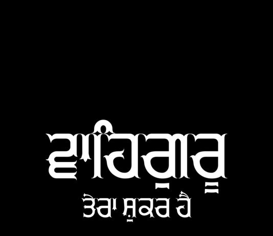 Mobile Wallpaper - Waheguru Tera Shukar Hai Black