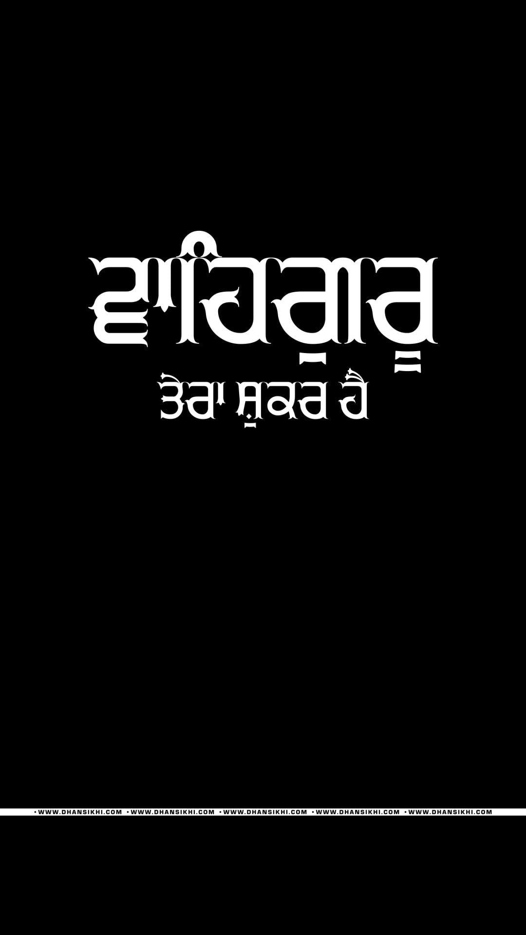 Mobile Wallpaper - Waheguru Tera Shukar Hai Black