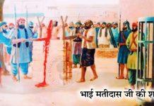 Saakhi – Bhai Mati Das Ji Ki Shahidi