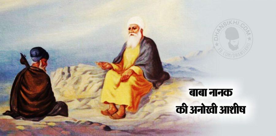 Saakhi - Baba Nanak Ki Anokhi Aashish