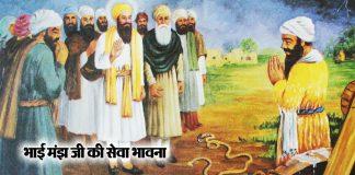 Saakhi - Bhai Manjh Ji Ki Sewa Bhavna