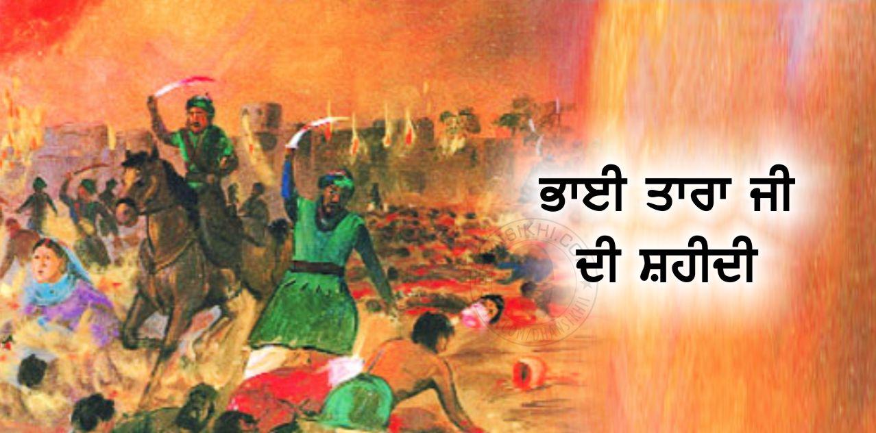 Saakhi - Bhai Tara Ji Di Shahidi
