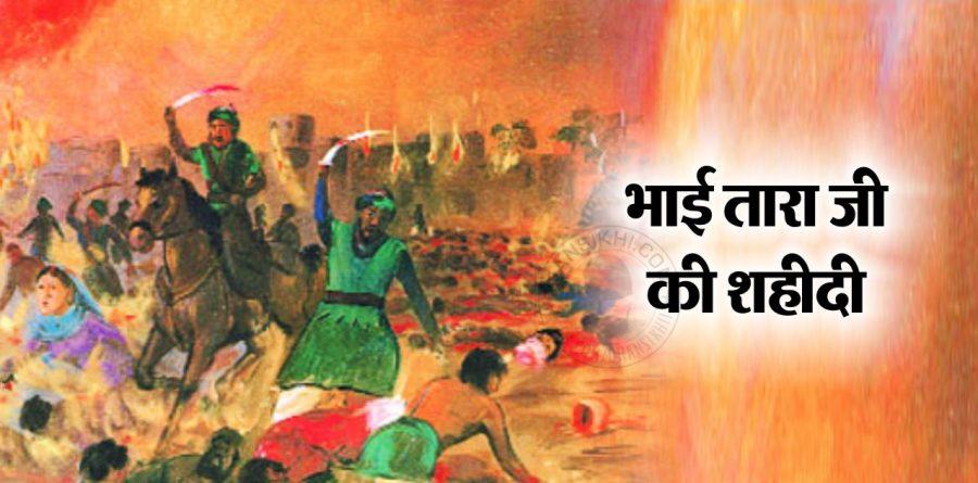 Saakhi - Bhai Tara Ji Ki Shahidi
