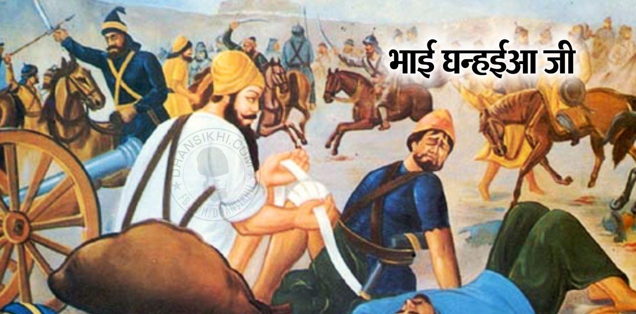 Saakhi - Bhai Ghanhaiya Ji (Hindi)