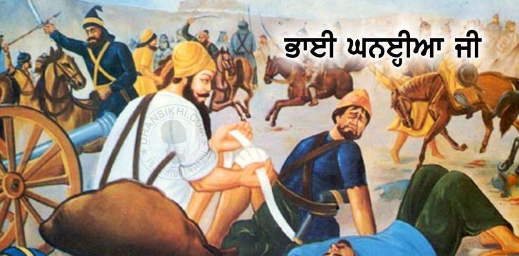 Saakhi - Bhai Ghanhaiya Ji (Punjabi)
