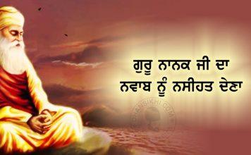 Saakhi - Guru Nanak Ji Da Nawab Nu Nasihat Dena