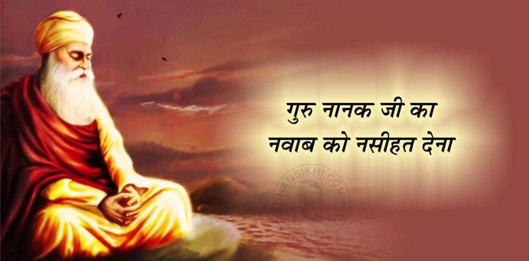 Saakhi - Guru Nanak Ji Ka Nawab Ko Nasihat Dena