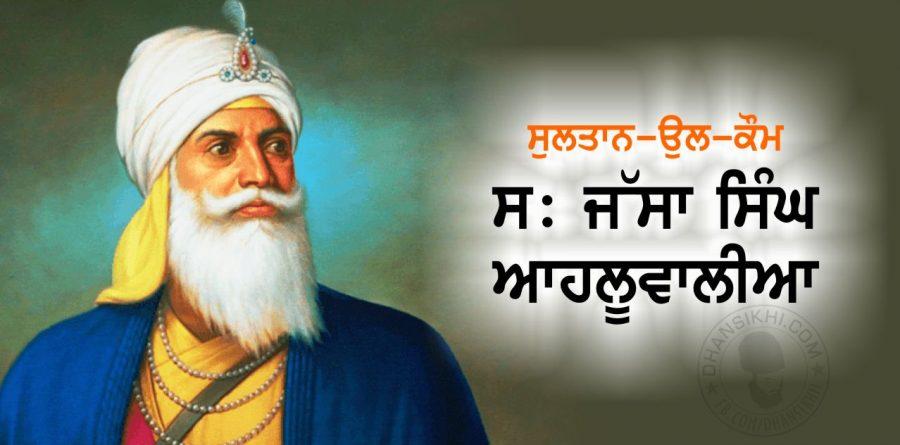 Sikh History - S. Jassa Singh Aahluwalia