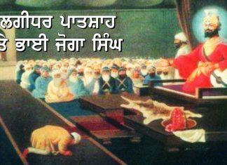Saakhi - Kalgidhar Patshah Ate Bhai Joga Singh