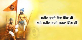 Saakhi - Shaheed Bhai Bota Singh Bhai Garja Singh