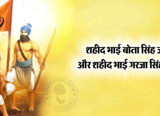 Saakhi - Shaheed Bhai Bota Singh Or Bhai Garja Singh