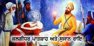 Saakhi - Kalgidhar Patshah Ate Sujaan Rai