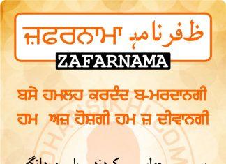 Zafarnama Post 32