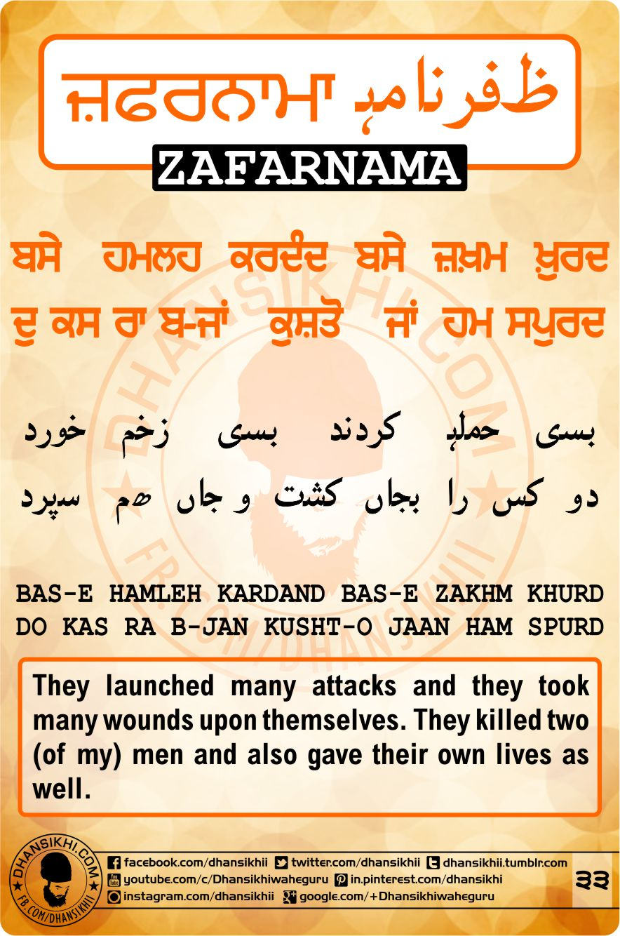Zafarnama Post 33