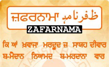 Zafarnama Post 34