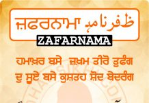 Zafarnama Post 36