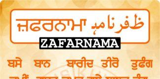 Zafarnama Post 37