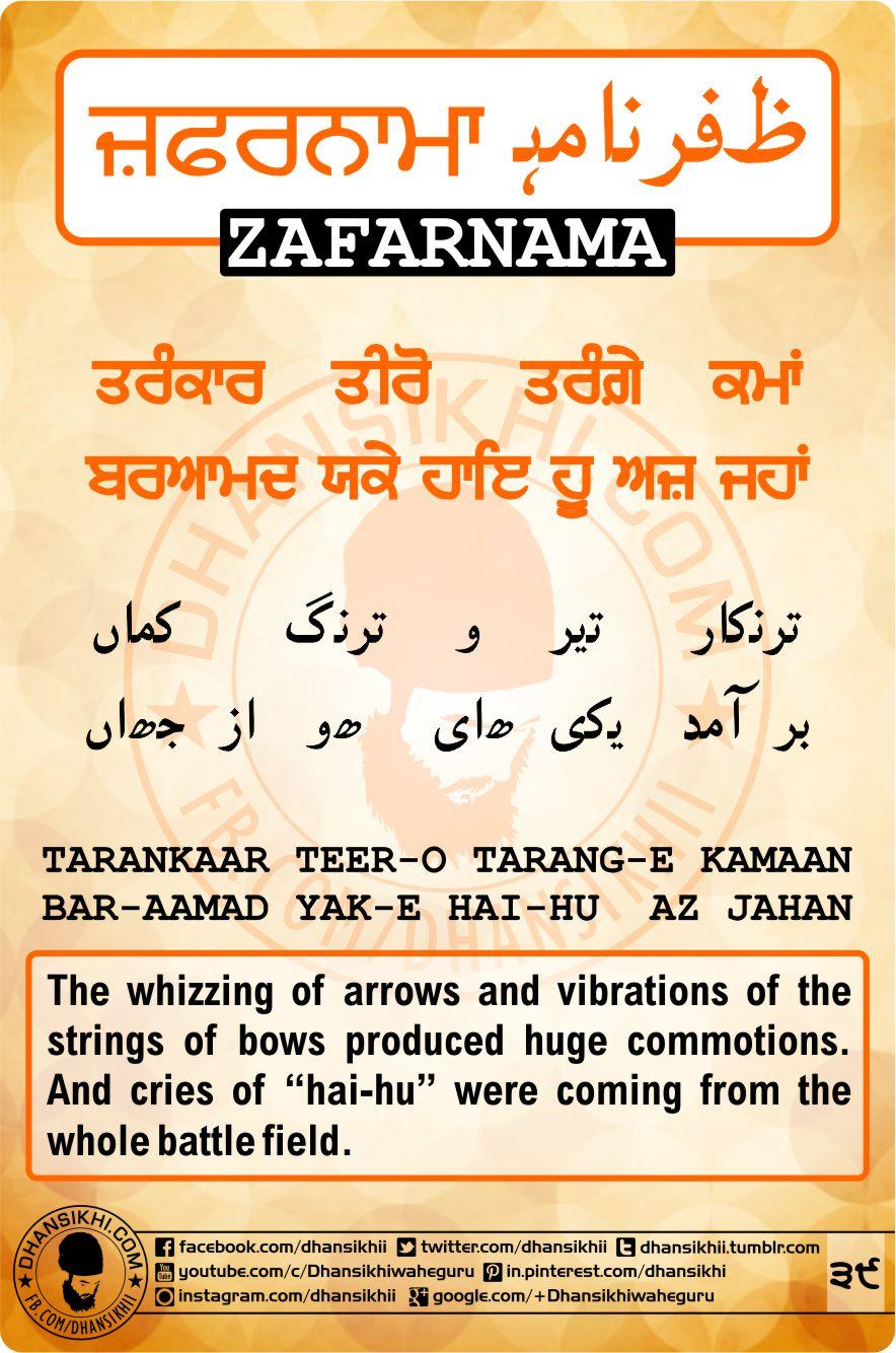 Zafarnama Post 39