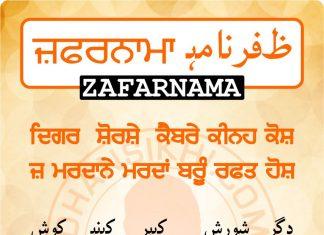 Zafarnama Post 40