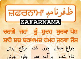 Zafarnama Post 42