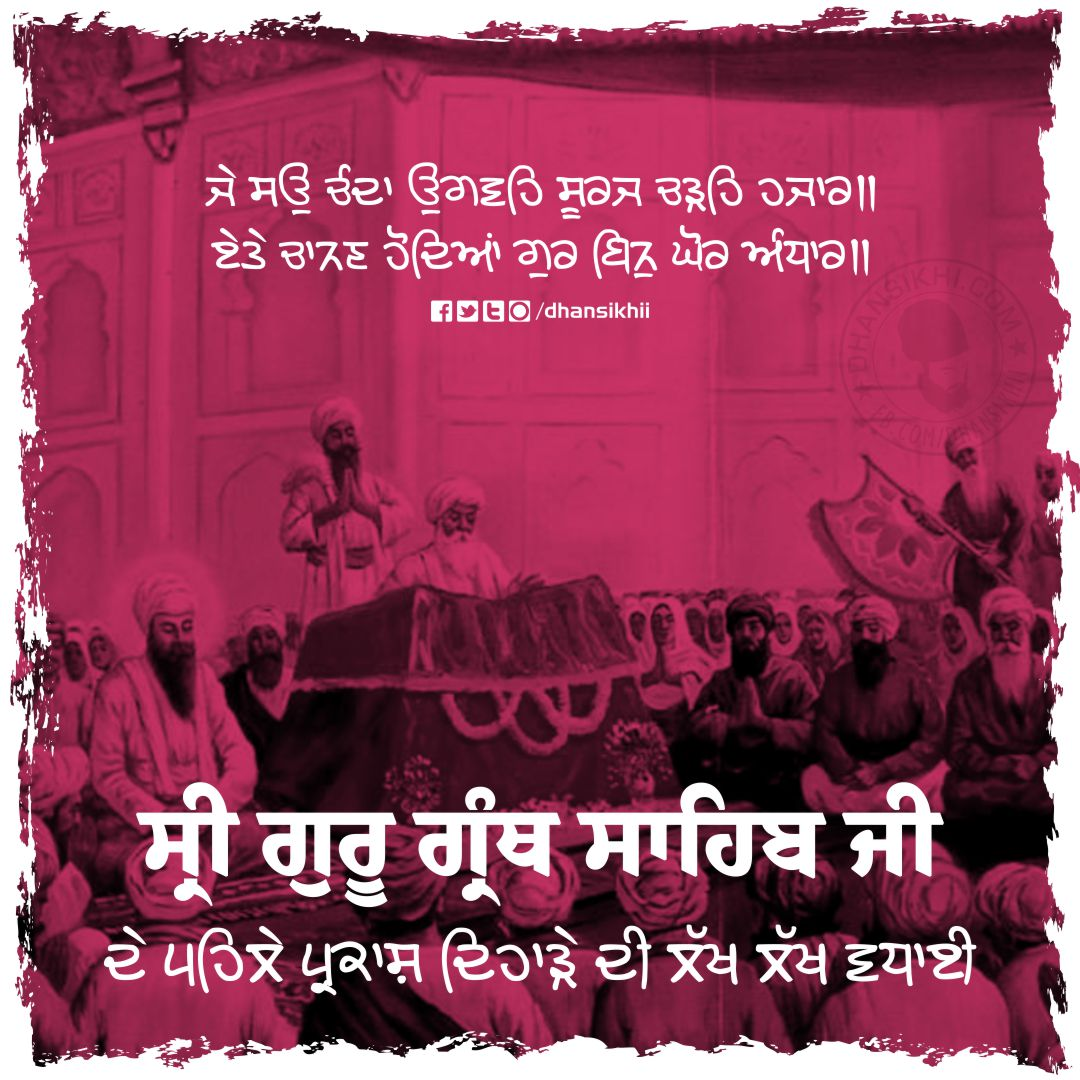Pehla Parkash Sri Guru Granth Sahib Ji Greetings Best Wishes