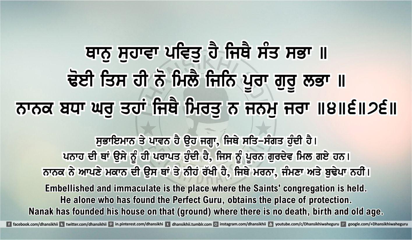 Sri Guru Granth Sahib Ji Arth Ang 44 post 10