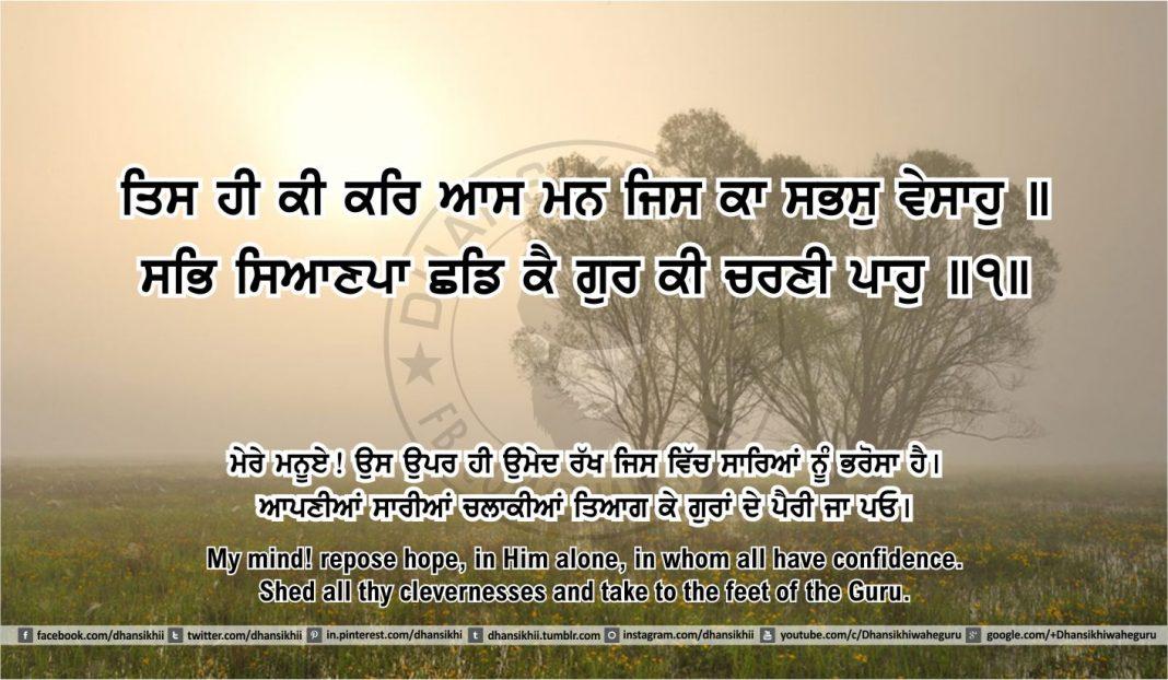 Sri Guru Granth Sahib Ji Arth Ang 44 post 12