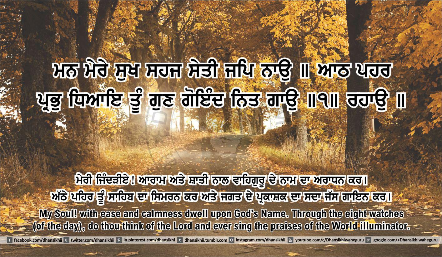 Sri Guru Granth Sahib Ji Arth Ang 44 post 13