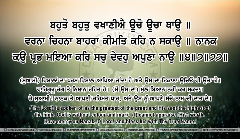 Sri Guru Granth Sahib Ji Arth Ang 44 post 16