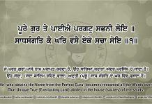 Sri Guru Granth Sahib Ji Arth Ang 44 post 18