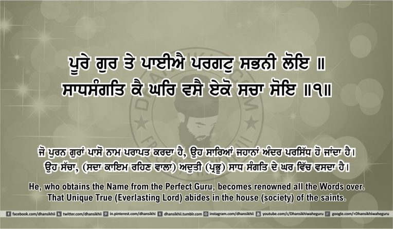 Sri Guru Granth Sahib Ji Arth Ang 44 post 18