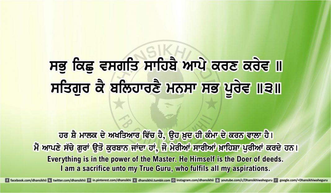 Sri Guru Granth Sahib Ji Arth Ang 44 post 2