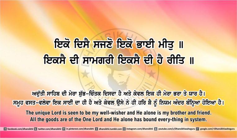 Sri Guru Granth Sahib Ji Arth Ang 44 post 3