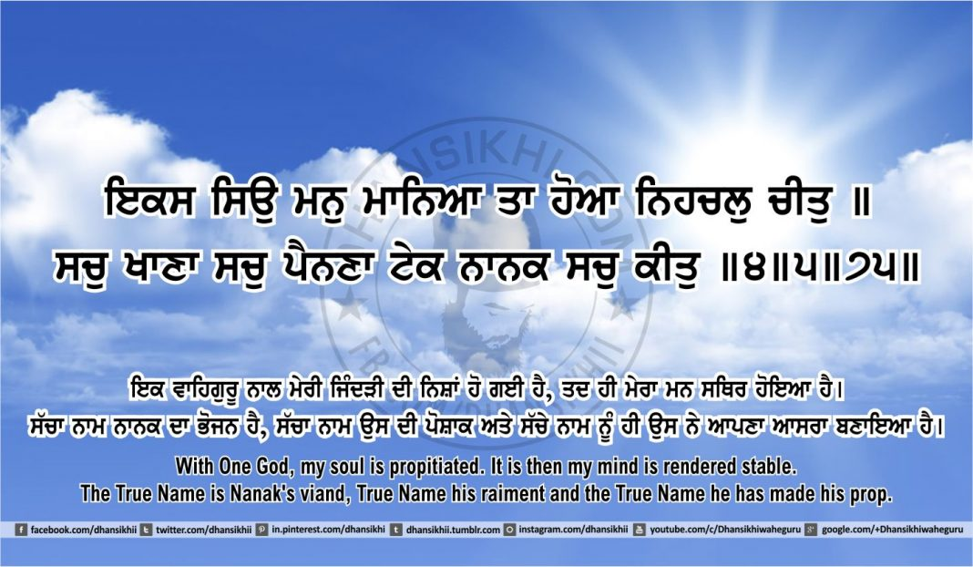 Sri Guru Granth Sahib Ji Arth Ang 44 post 4