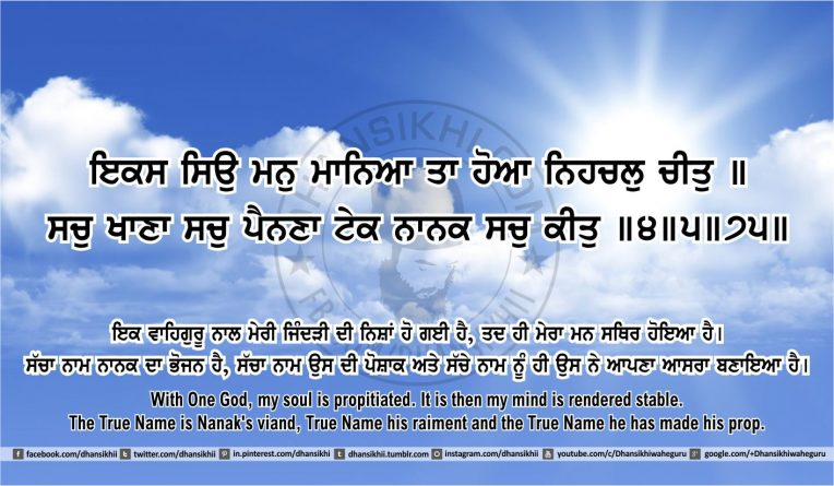 Sri Guru Granth Sahib Ji Arth Ang 44 post 4
