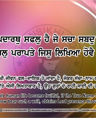 Sri Guru Granth Sahib Ji Arth Ang 44 post 6