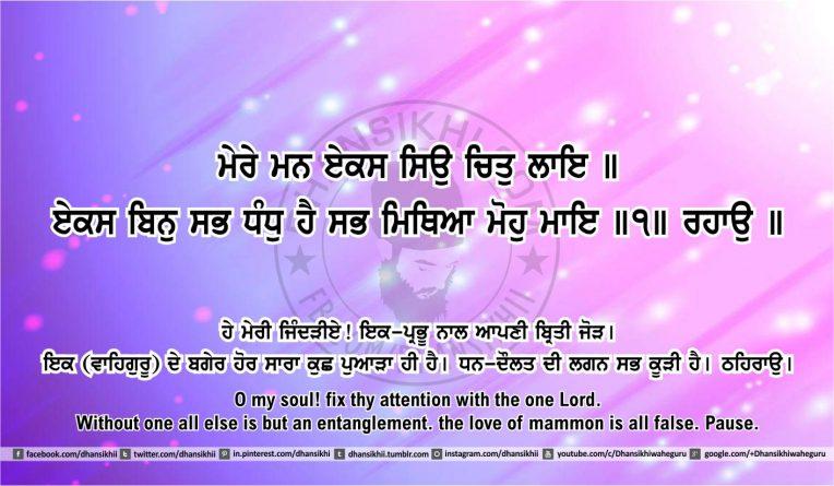 Sri Guru Granth Sahib Ji Arth Ang 44 post 7