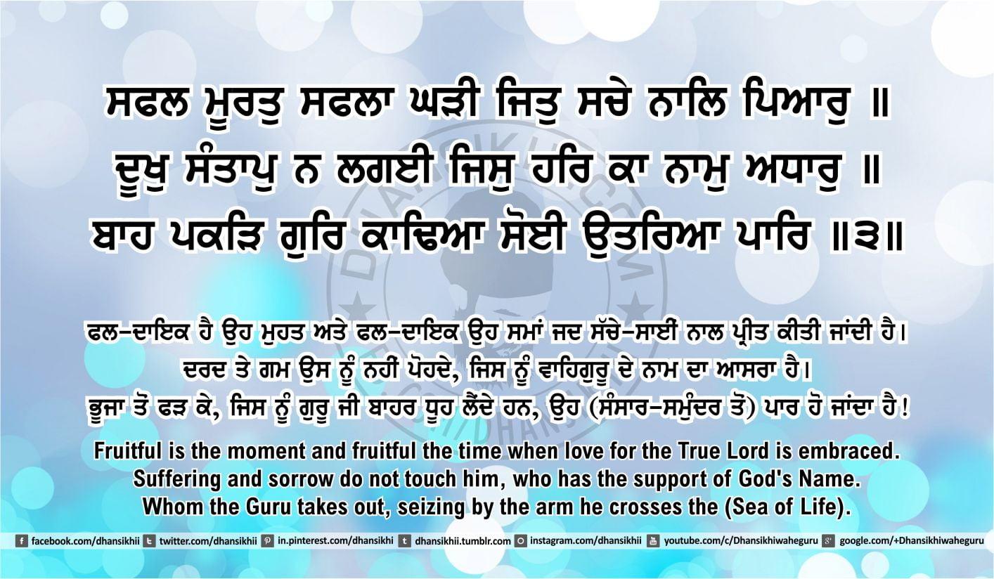 Sri Guru Granth Sahib Ji Arth Ang 44 post 9