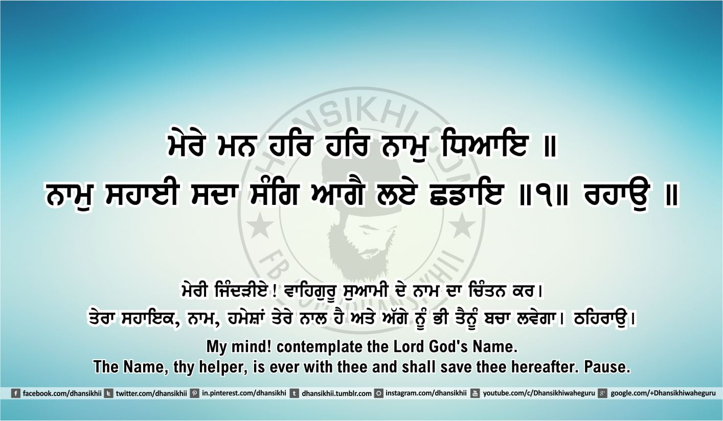 Sri Guru Granth Sahib Ji Arth Ang 45 post 1