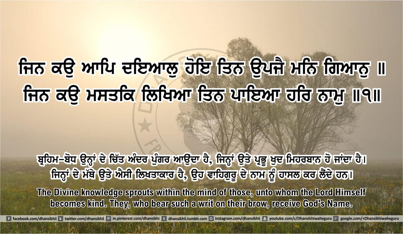 Sri Guru Granth Sahib Ji Arth Ang 45 post 12